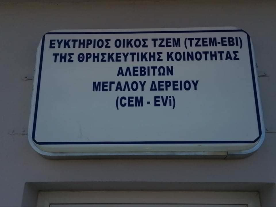 Yunanistan'ın ilk resmi cemevi yeniden faaliyete açıldı